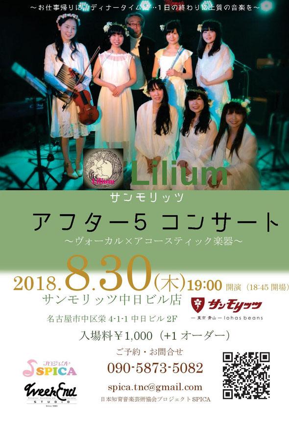 8/30(木) Lilium