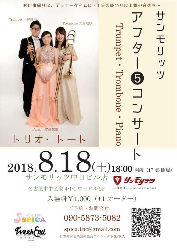 8/18(土) トリオ・トート