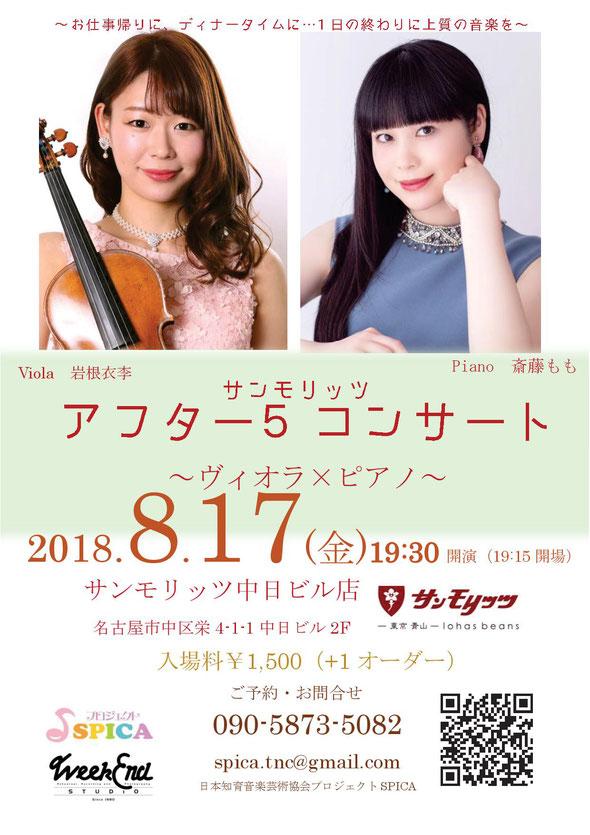 8/17(金) Viola 岩根衣李 Piano 斎藤もも