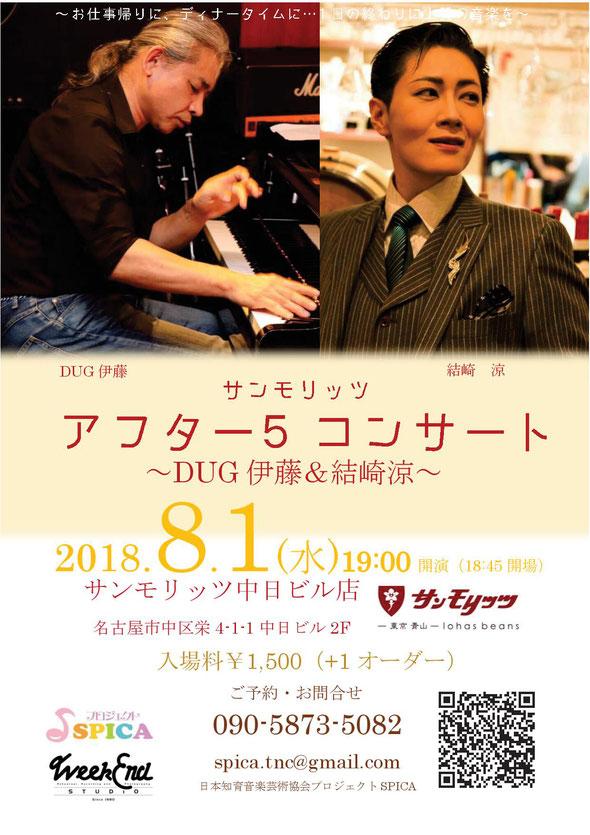 8/1(水)~DUG伊藤&結崎涼~