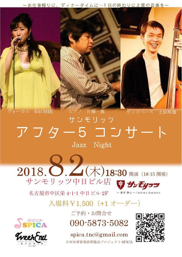 8/2(木) Jazz Night ヴォーカル SACHIE ピアノ 片桐一篤  ウッドベース 土田邦雄