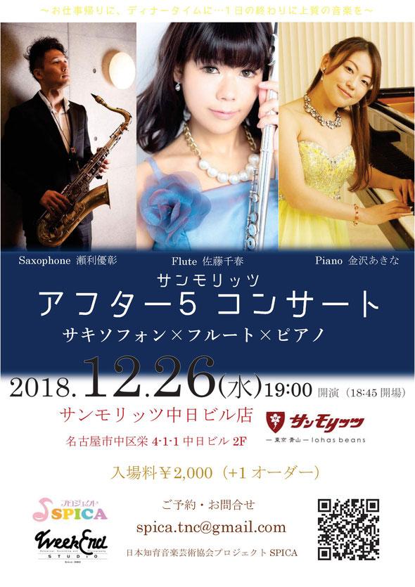 12/26(水)佐藤千春フルート 瀬利 優彰 サクソフォン 金沢 あきな ピアノ