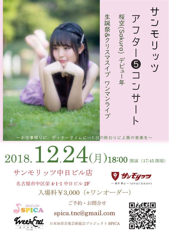 12/24(月)桜空ワンマンライブ