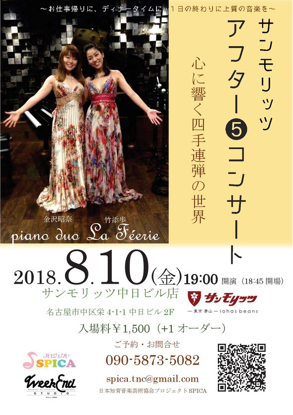8/10(金) piano duo La Féerie