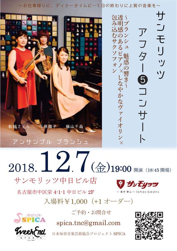 7/31(火)箏・十七弦 各務千草 フルート 服部柚子