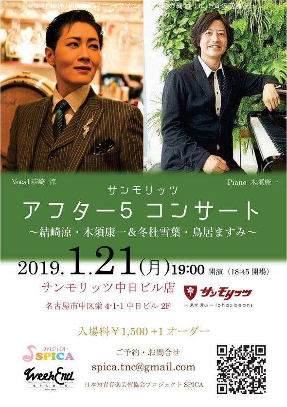1/21(月)結崎涼&木須康一