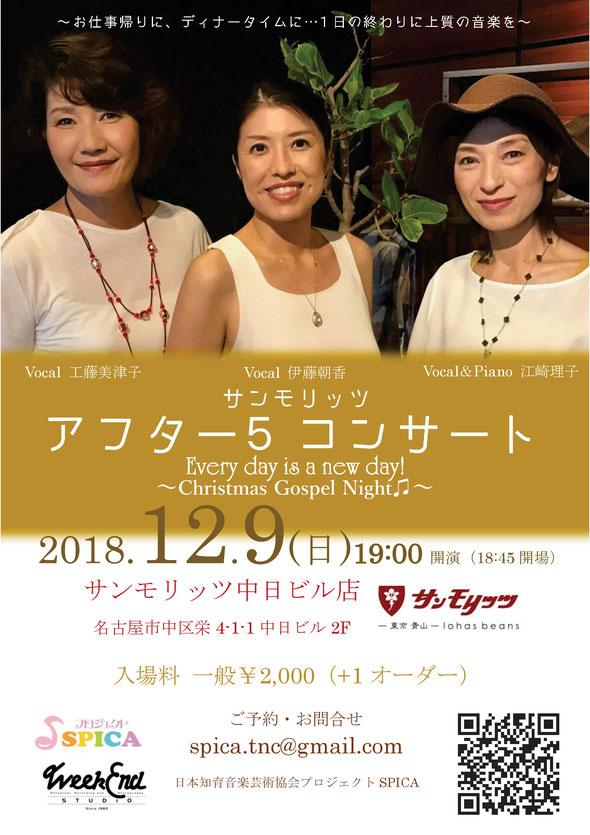 12/9(日)Every-Day-Is-A-New-Day
