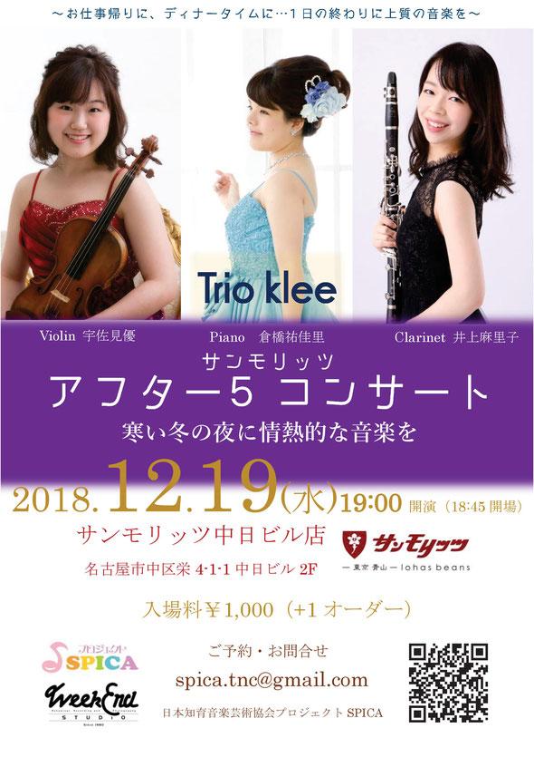 12/19(水)Trio klee