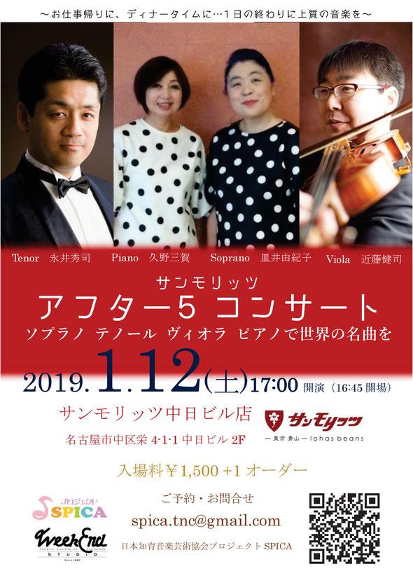 ソプラノ テノール ヴィオラ ピアノで世界の名曲を