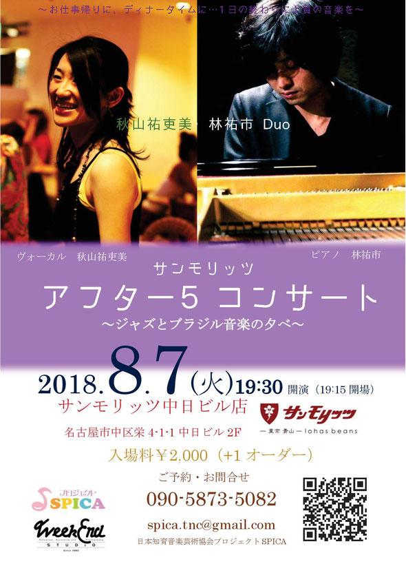 8/7(火) 秋山祐吏美・林祐市 Duo