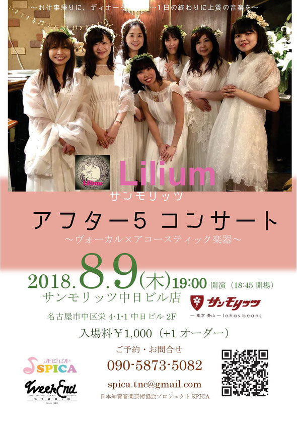 8/9(木) Lilium