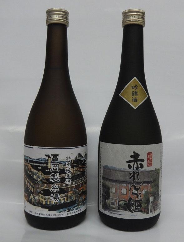 富岡製糸場、土産、酒