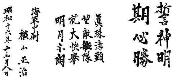 横山正治海軍少佐 直筆墨痕1