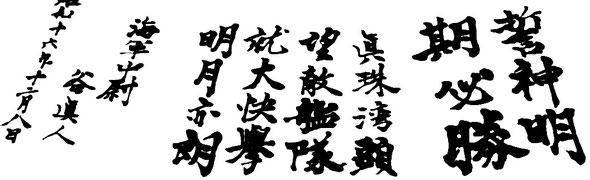 松竹映画「海軍」 撮影用複製墨痕1