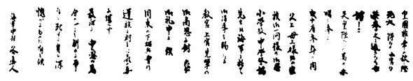 松竹映画「海軍」 撮影用複製墨痕3