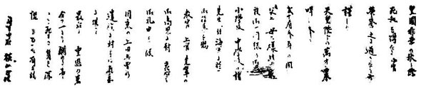横山正治海軍少佐 直筆墨痕3