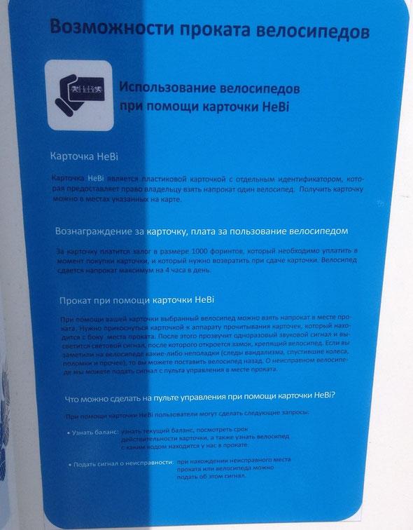 Подробная инструкция на столбе управления на четырех языках, в том числе и на русском.
