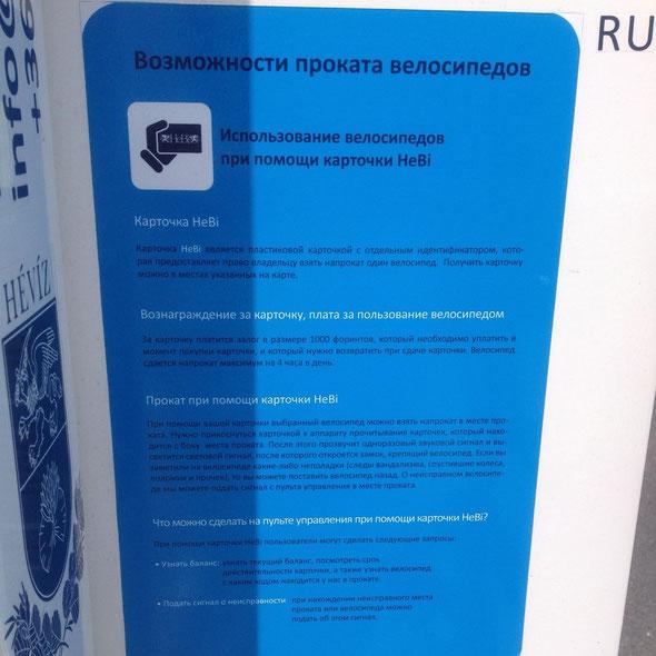 Не хотите на паровозиках? Можно на великах покататься. В Хевизе недавно появился новый прокат велосипедов. На велопарковках информация на русском языке. Подробная и понятная. Это радует!
