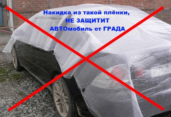 Антиградовые накидки, чехлы дешево, как защитить автомобиль от града, защита  авто от града