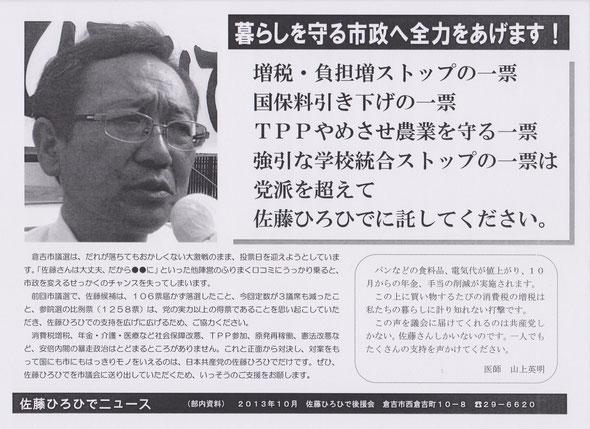 佐藤ひろひでニュース 10月1日