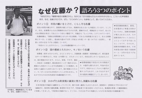 佐藤ひろひでニュース 9月22日 裏面