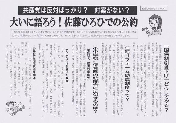佐藤ひろひでニュース 9月22日 表面