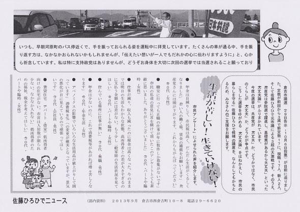 佐藤ひろひでニュース 9月27日