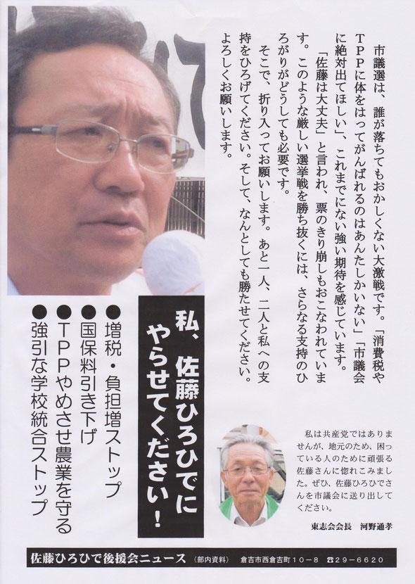 佐藤ひろひでニュース 10月3日