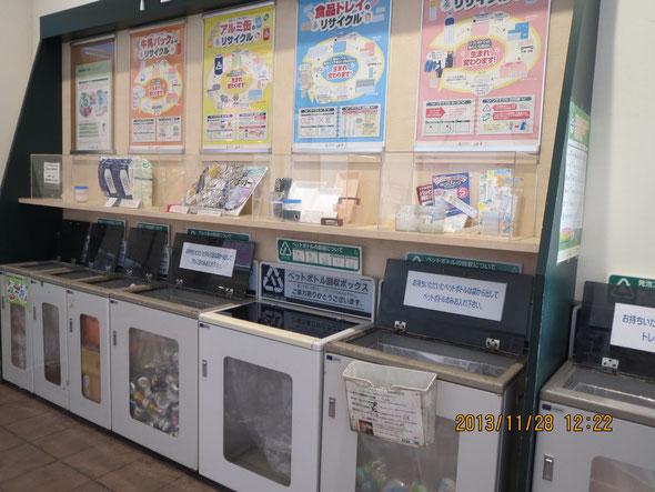 リーフウォーク稲沢 お客様用容器包装リサイクルコーナー