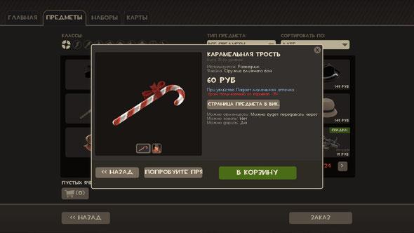 TF2 Candy Cane Магазин TF2 Scout Melee Карамельная трость оружие ближнего боя разведчик Australian Christmas