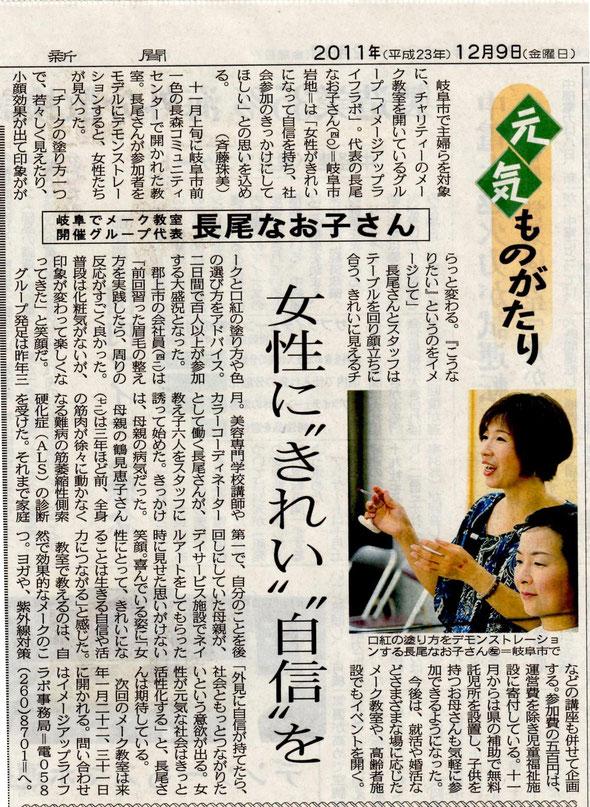 イメージアップラボ 中日新聞掲載記事