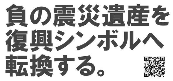 負の震災遺産を復興シンボルへ転換する。