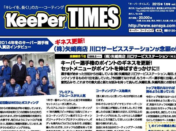 キーパータイムス1月号は、2014年キーパー選手権の全国順位の発表でした。