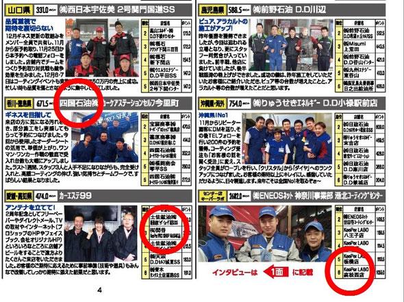 愛媛・高知県エリアの第3位に有限会社関谷keePerPROSHOP MASAKI の名前がありました。