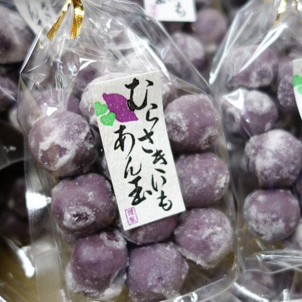 株式会社浅野商店 むらさきいも あん玉 半生菓子 ふるさと菓子 名古屋 秋
