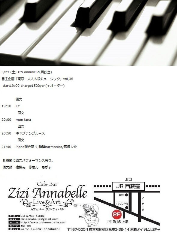 東京 大人B級ミュージックフライヤー