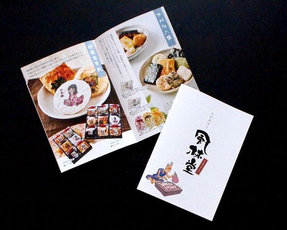 風林堂の商品パンフレット