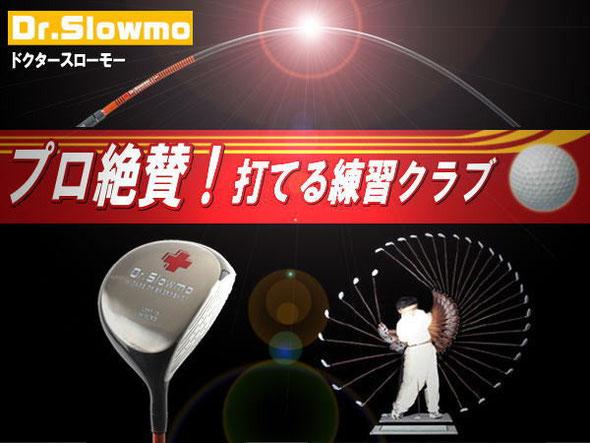 株式会社クリオコーポレーション ゴルフ ドクタースローモー