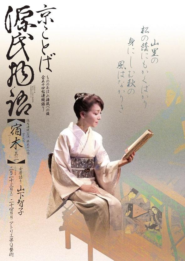 源氏物語 宿木 ちらし 山下智子