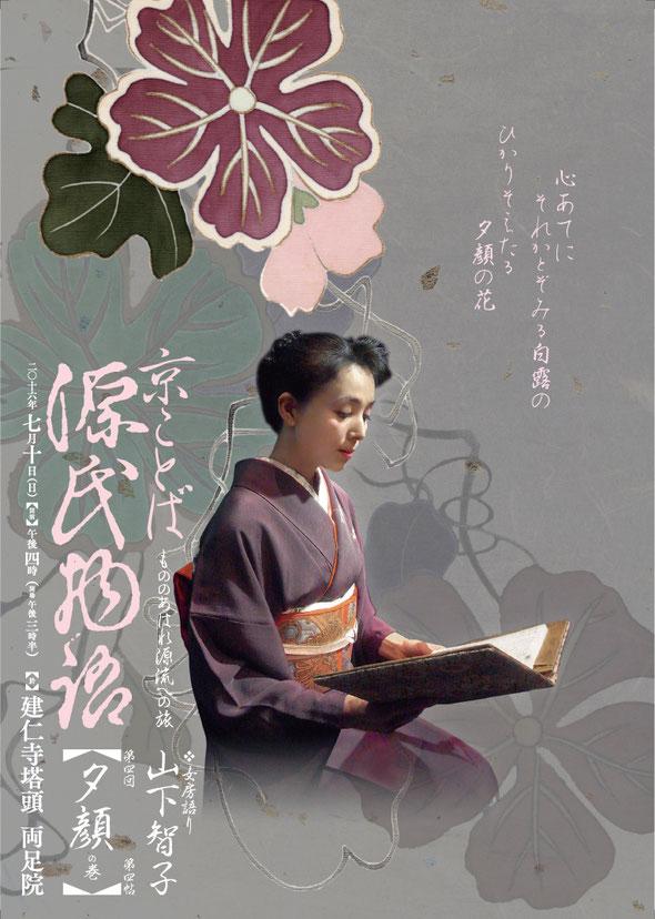 源氏物語 夕顔 山下智子