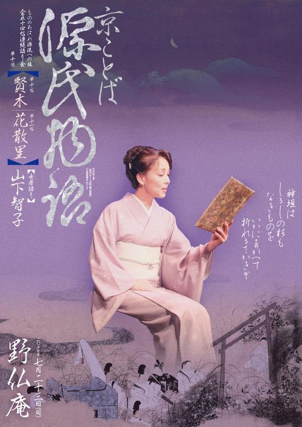 源氏物語 賢木/花散里 チラシ表 山下智子