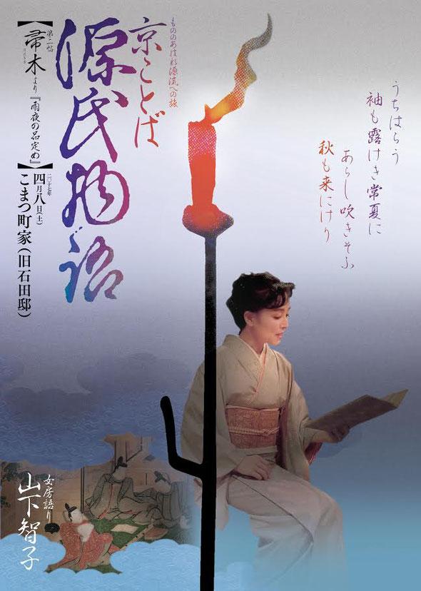 源氏物語 雨夜品定 山下智子 小松