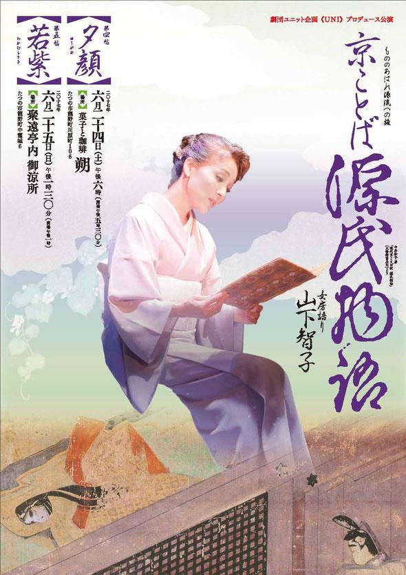 源氏物語 山下智子 夕顔、若紫 ちらし