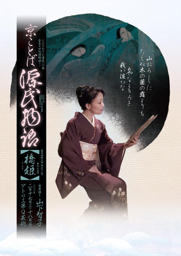 源氏物語 橋姫 ちらし 山下智子