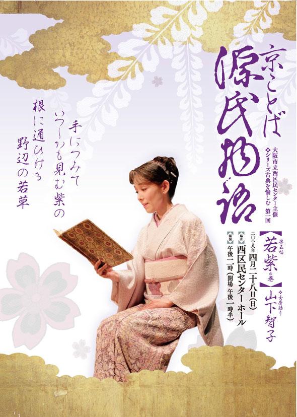 源氏物語 若紫 ちらし 山下智子