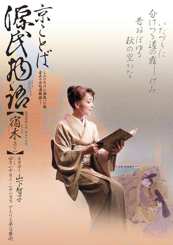 源氏物語 宿木2 山下智子
