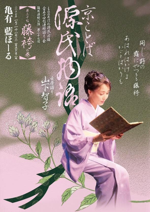 源氏物語 藤袴 山下智子