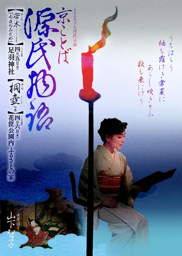 雨夜の品定め ちらし 山下智子 源氏物語