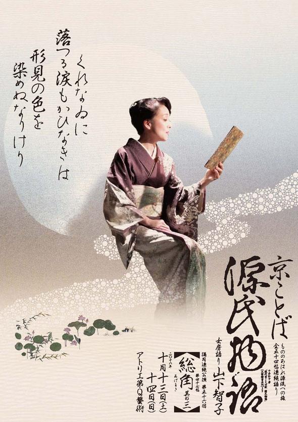 源氏物語 ちらし 山下智子 総角三