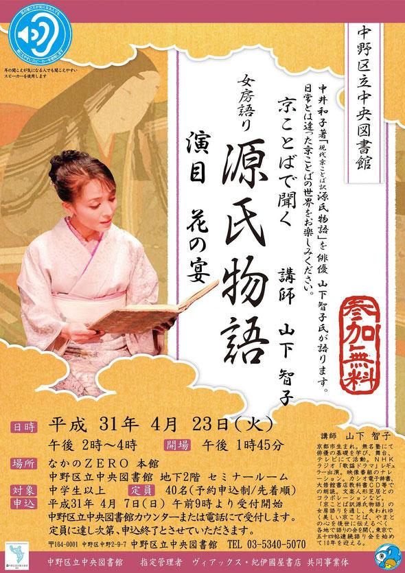 源氏物語 花の宴 中野図書館 ちらし 山下智子